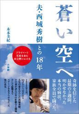 蒼い空へ  ~夫・西城秀樹との18年~-電子書籍