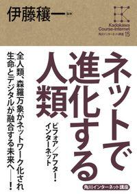 角川インターネット講座15 ネットで進化する人類 ビフォア/アフター・インターネット