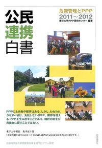 公民連携白書2011~2012 危機管理とPPP