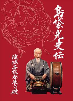 島袋光史伝 琉球芸能発展の礎-電子書籍