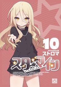 スターマイン: 10【電子特別版・カラーイラスト特典付】