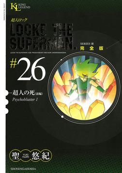 超人ロック 完全版 / 26-電子書籍