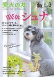 愛犬の友2020年3月号