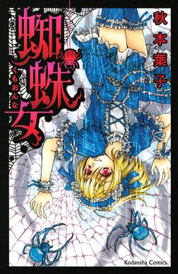 蜘蛛女(1)-電子書籍