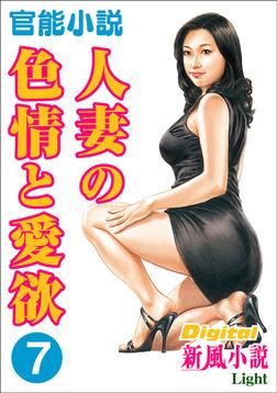 【官能小説】人妻の色情と愛欲7-電子書籍
