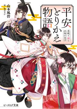 平安とりかえ物語 居眠り姫と凶相の皇子【電子特典付】-電子書籍