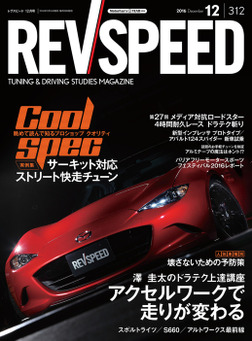 REV SPEED 2016年12月号-電子書籍