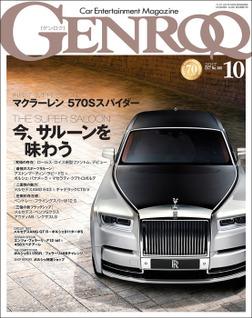 GENROQ 2017年10月号-電子書籍