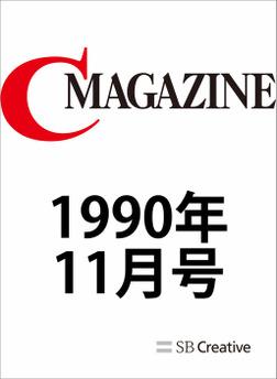 月刊C MAGAZINE 1990年11月号-電子書籍