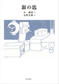 銀の匙(朝日出版社)