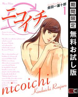 ニコイチ 1巻【期間限定 無料お試し版】-電子書籍