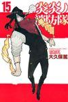 炎炎ノ消防隊(15)
