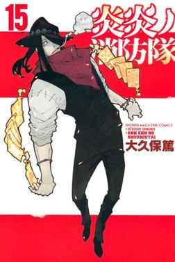 炎炎ノ消防隊(15)-電子書籍