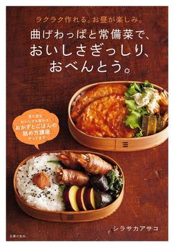曲げわっぱと常備菜で、おいしさぎっしり、おべんとう。-電子書籍