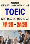 TOEIC600点を700点にするための単語・熟語(リーディング・リスニング暗記特急)リストDL付