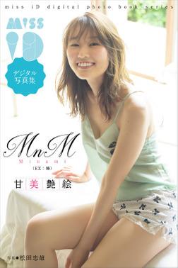 MnM「甘美艶絵」 ミスiDデジタル写真集-電子書籍