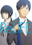 【20%OFF】ReLIFE【全15巻セット】