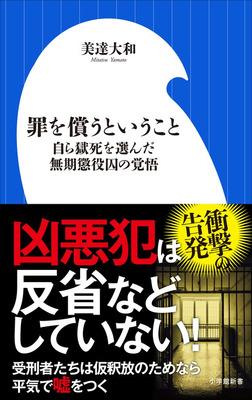 罪を償うということ ~自ら獄死を選んだ無期懲役囚の覚悟~(小学館新書)-電子書籍