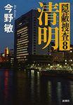 清明―隠蔽捜査8―