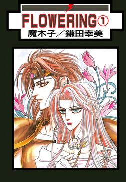 FLOWERING / 1-電子書籍