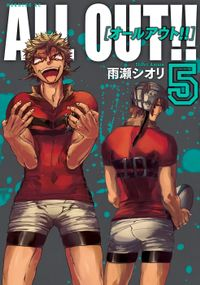 ALL OUT!!(5)