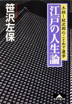 江戸の人生論~木枯し紋次郎のことわざ漫歩~-電子書籍