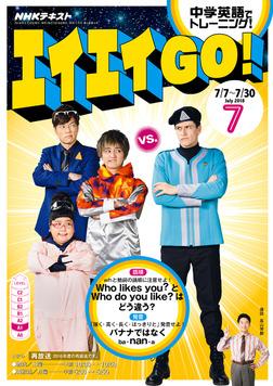 NHKテレビ エイエイGO! 2018年7月号-電子書籍