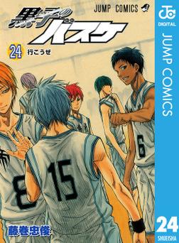 黒子のバスケ モノクロ版 24-電子書籍