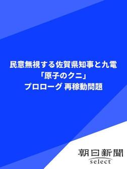 民意無視する佐賀県知事と九電 「原子のクニ」プロローグ 再稼動問題-電子書籍