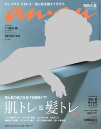 anan(アンアン) 2021年 4月28日号 No.2247[肌トレ&髪トレ2021]