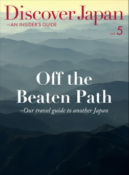 Discover Japan - AN INSIDER'S GUIDE 「Off the Beaten Path ―Our travel guide to another Japan」-電子書籍