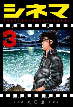 シネマ 3-電子書籍