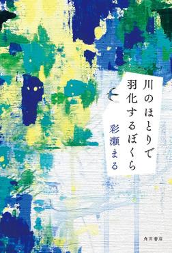 川のほとりで羽化するぼくら-電子書籍