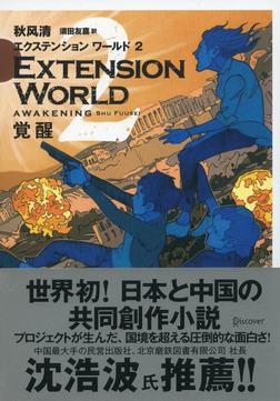 EXTENSION WORLD 2 覚醒-電子書籍