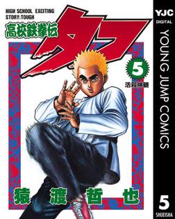 高校鉄拳伝タフ 5-電子書籍
