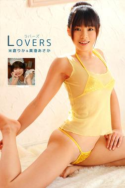 【ロリ】LOVERS / 米倉りか&真澄あさか-電子書籍