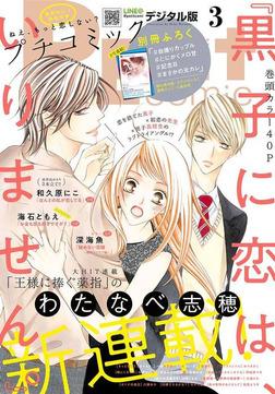 プチコミック 2018年3月号(2018年2月8日発売)-電子書籍