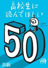 高校生に読んでほしい50冊 2018