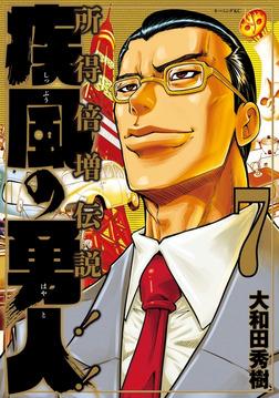 疾風の勇人(7)-電子書籍