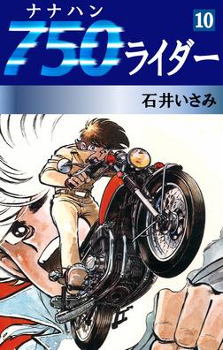 750ライダー(10)-電子書籍