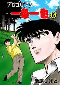 プロゴルファー一条一也 6