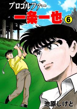 プロゴルファー一条一也 6-電子書籍