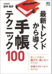 最新トレンドから導く手帳テクニック100