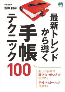 最新トレンドから導く手帳テクニック100-電子書籍