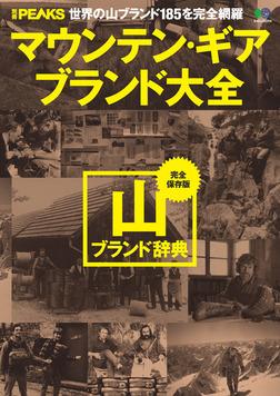 別冊PEAKS マウンテン・ギア ブランド大全-電子書籍