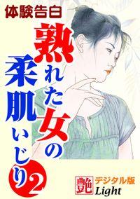 【体験告白】熟れた女の柔肌いじり02