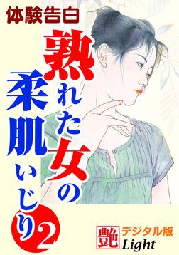 【体験告白】熟れた女の柔肌いじり02-電子書籍