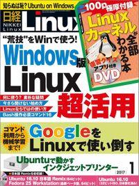 日経Linux(リナックス) 2017年 1月号 [雑誌]