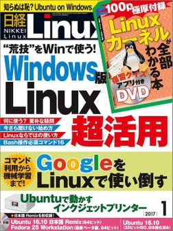 日経Linux(リナックス) 2017年 1月号 [雑誌]-電子書籍