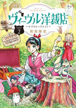 ヴィーヴル洋裁店~キヌヨとハリエット~(2)-電子書籍